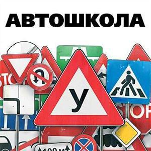 Автошколы Старожилово
