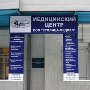 Медицинские центры Старожилово
