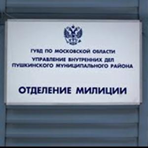 Отделения полиции Старожилово