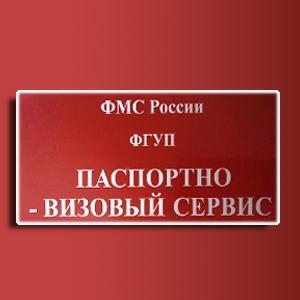 Паспортно-визовые службы Старожилово