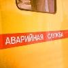 Аварийные службы в Старожилово