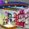 Детские магазины в Старожилово