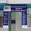 Медицинские центры в Старожилово