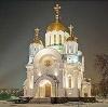 Религиозные учреждения в Старожилово